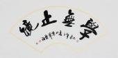 【已售】实力书法家吴浩书法作品《学无止境》