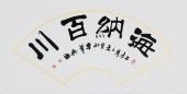 【询价】实力书法家吴浩书法作品《海纳百川》