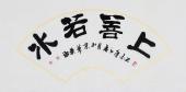【已售】实力书法家吴浩书法作品《上善若水》
