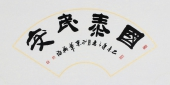 【询价】实力书法家吴浩书法作品《国泰民安》