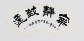 【询价】实力书法家吴浩书法作品《宁静致远》
