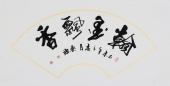【询价】实力书法家吴浩书法作品《翰墨飘香》
