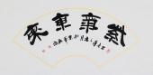 【询价】实力书法家吴浩书法作品《紫气东来》