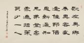 书协孙小平四尺隶书
