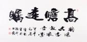 【已售】安徽书法名家高云彩四尺书法作品《高瞻远瞩》