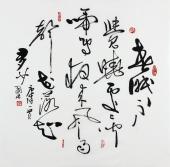 【已售】书法名家朱国林 四尺斗方书法作品《春眠不觉晓》