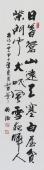 【询价】实力书法家吴浩书法四条屏古诗四首