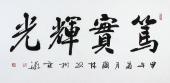 【已售】名家朱国林四尺书法《笃实辉光》