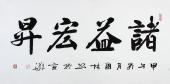 名家朱国林四尺书法《诸益宏升》