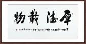 【询价】实力书法家吴浩四尺书法作品《厚德载物》