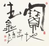 【已售】著名书法家陶立明书法作品《宝地生金》