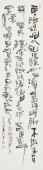 【已售】金陵书法名家陶立明四尺对开书法作品《观沧海》