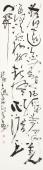 南京书法名人陶立明 书法作品《凉州词》