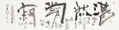 【已售】江苏书协陶立明四尺对开书法作品《湛然常寂》