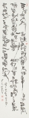 【已售】南京书法怪杰陶立明 书法作品《青玉案》