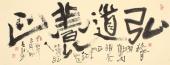 【已售】金陵书法名家陶立明 四尺长条书法作品《弘道养正》