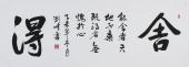 【已售】黑龙江书协刘峰书法长条《舍得》