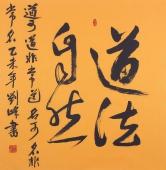 【已售】刘峰四尺斗方草书作品作品《道法自然》