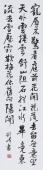 刘峰 行楷书《宠辱不惊看庭前花开花落》