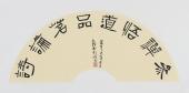 【已售】刘峰 扇面书法《参禅悟道 品茗论诗》
