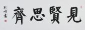实力书法名家刘峰四尺长条书法作品《见贤思齐》