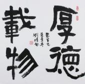 【已售】刘峰 四尺斗方书法作品《厚德载物》