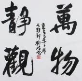 刘峰四尺斗方四尺书法作品《万物静观》