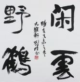 刘峰四尺斗方书法作品《闲云野鹤》