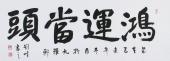 刘峰四尺长条书法作品《鸿运当头》