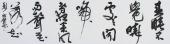 安徽书协胡秋声四尺对开横幅书法作品古诗《春晓》