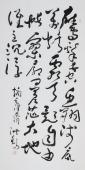 王洪锡四尺竖幅草书精品《鹰击长空》