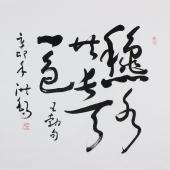 书法作品 草书名家王洪锡书法《秋水共长天一色》