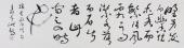 古诗句草书 王洪锡六尺对开书法作品《野芳发而幽香》