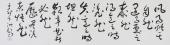 著名草书名家哲理书法 王洪锡六尺对开书法作品
