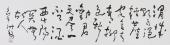 中书协王洪锡草书作品六尺对开《渭城曲》