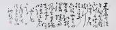 王洪锡草书作品六尺对开毛泽东词《清平乐·六盘山》