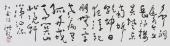 河北书协王洪锡六尺对开书法作品杜甫诗一首《登岳阳楼》