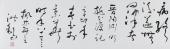 书画协会副主席王洪锡10米精品草书长卷《桃花源记》