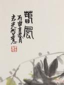 【询价】冯志光写意花鸟画六尺精品《春风》