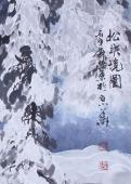 冰雪画创始人于志学入室弟子李振东小六尺精品冰雪画