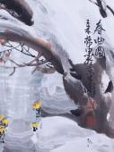 国礼艺术家李振东精品斗方冰雪画作品《春曲图》