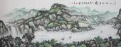 国礼艺术家八尺横幅精品山水《江山如此多娇》