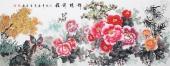 安徽美协云志小六尺牡丹横幅《锦绣前程》