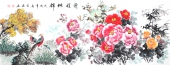 安徽美协云志小六尺横幅牡丹《前程似锦》
