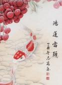 【已售】河南美协刘志高四尺竖幅工笔荔枝《鸿运当头》