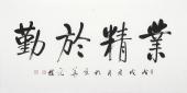 【已售】夏广田 四尺书法《业精于勤》著名启功体书法家